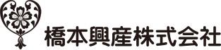 橋本興産株式会社